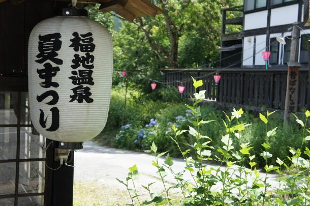 【夏のイベント】7月25日より福地温泉夏まつり開催!