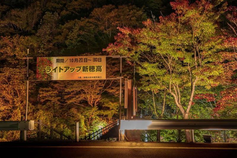 奥飛騨【紅葉ライトアップイベント】開催中!