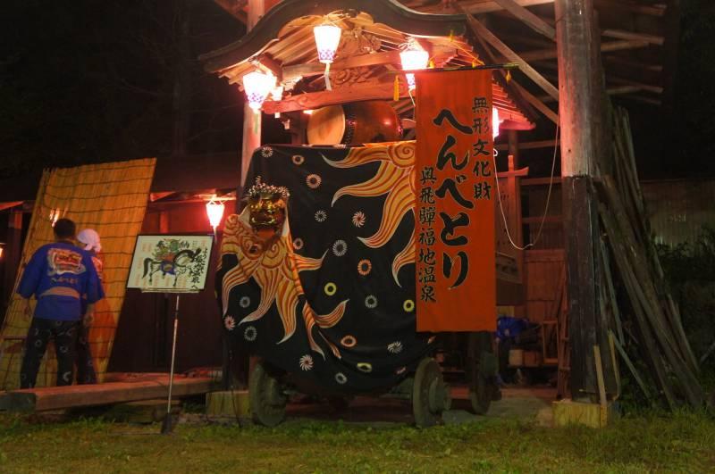 福地温泉夏祭り