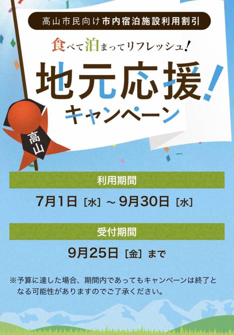 【地元応援キャンペーン!】高山市民限定!お一人様1泊あたり5000円割引