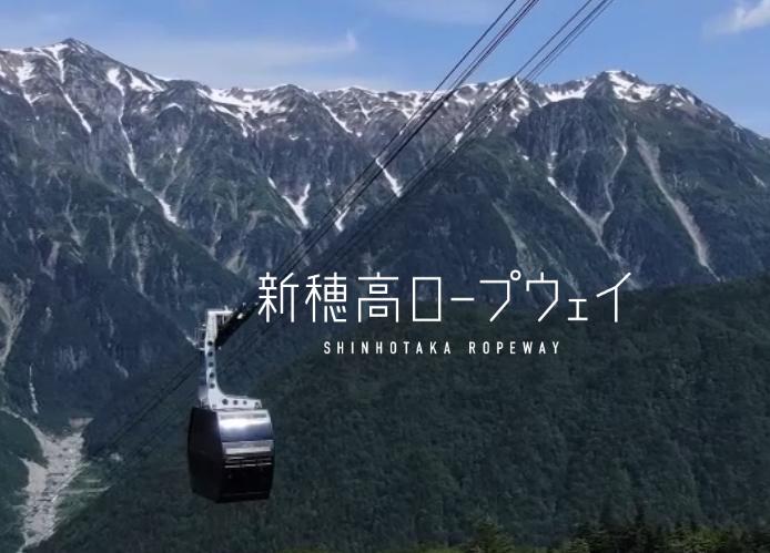 間もなく新穂高ロープウェイリニューアルオープン!