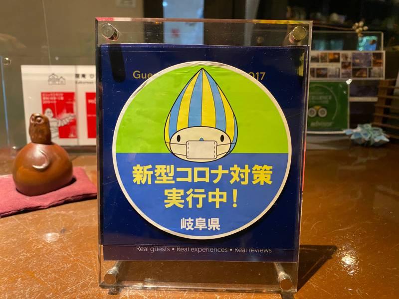 岐阜県の認定ステッカー