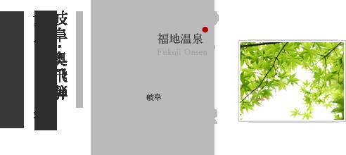 岐阜・奥飛騨 大人のなごみ宿。 湯けむりと四季を感じる癒やしの湯。