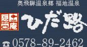 奥飛騨温泉郷 福地温泉 隠庵ひだ路 Tel.0578-89-2462